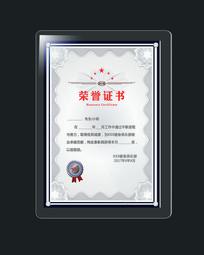 荣誉证书模版 CDR