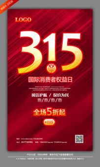 时尚大气红色315促销海报设计