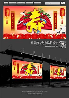 寿宴背景海报