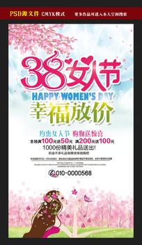 水彩38妇女节活动海报