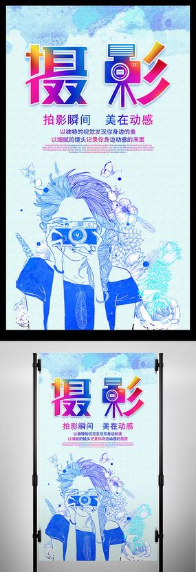 水彩摄影海报设计
