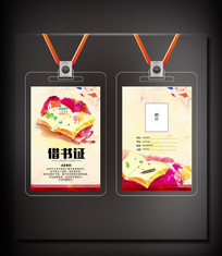 水墨中国风手绘意境借书证