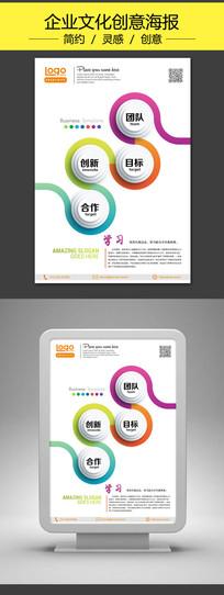 微立体企业文化创意海报