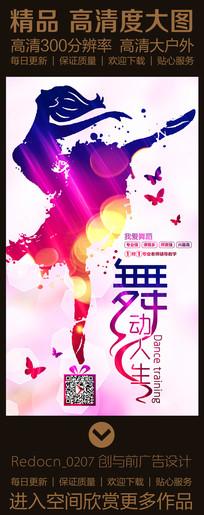 舞动人生创意舞蹈培训班招生海报设计