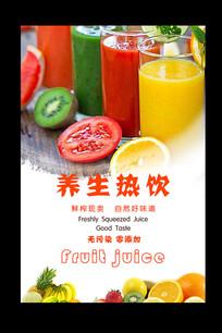 鲜榨果汁广告牌