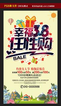 幸福38妇女节购物促销海报
