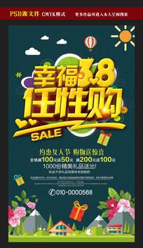 幸福38任性购妇女节促销海报
