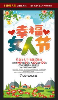 幸福女人节活动海报模板