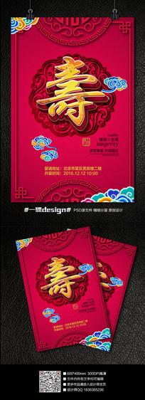 喜庆中国风祝寿宴席海报