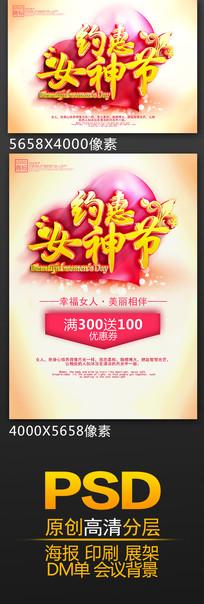约惠女神节妇女节海报