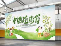植树节环保展板