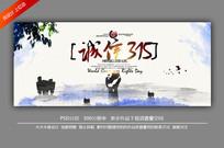 中国风诚信315宣传海报设计