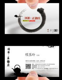 中国风古典茶名片设计