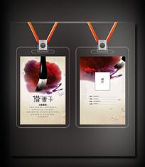 中国风水墨借书证