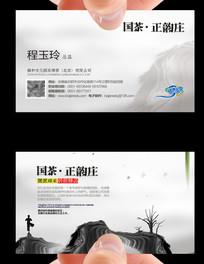 中国风水墨山茶名片