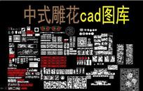 中式雕花cad标准素材图库 CAD