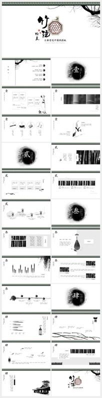 竹院松庭古典中国风PPT模板