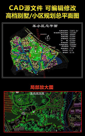 住宅小区CAD总平面图