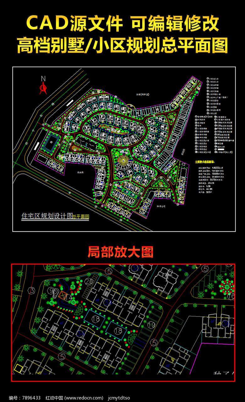 住宅小区规划总平面设计图CAD图纸 红动网