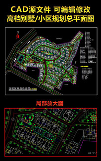 住宅小区规划总平面设计图CAD图纸