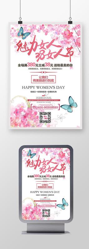 38女神节节日活动促销海报设计素材图片