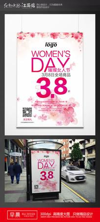 38女人节粉色主题促销海报