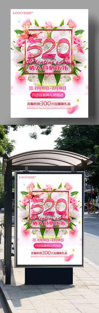 520情人节活动促销海报
