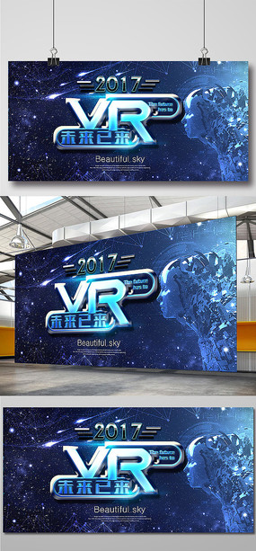 VR世界宣传海报设计模板