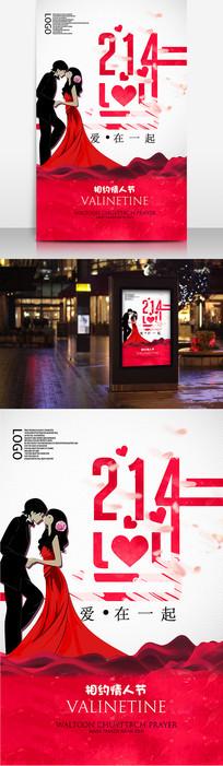 爱在情人节促销海报模板 PSD