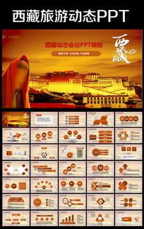 布达拉宫西藏文化藏式风格ppt模板 pptx