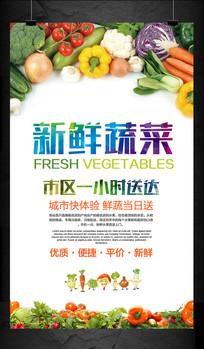 超市商店新鲜有机蔬菜促销活动海报