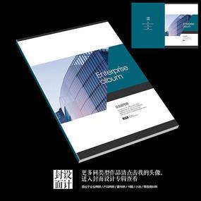 沉稳蓝色企业宣传册封面设计