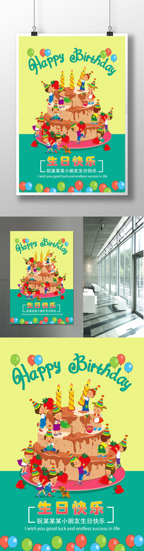 创意手绘生日快乐海报设计
