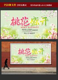 春天桃花节活动宣传海报