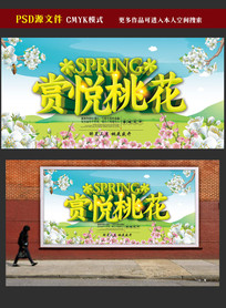 春天桃花节宣传海报设计