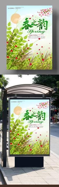 春之韵春季新品促销海报