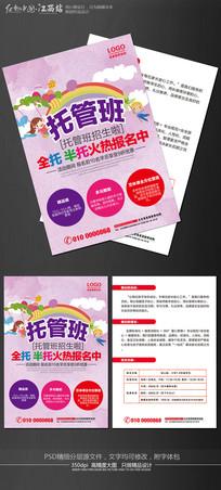 淡紫色托管班幼儿园创意招生宣传单
