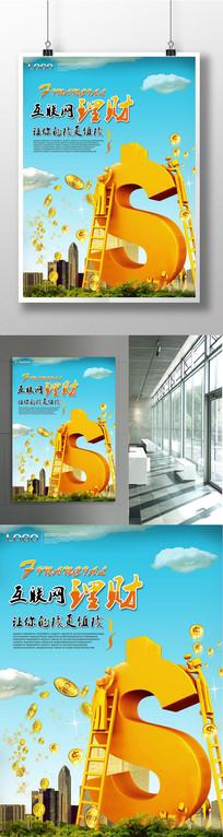 大气互联网理财海报设计
