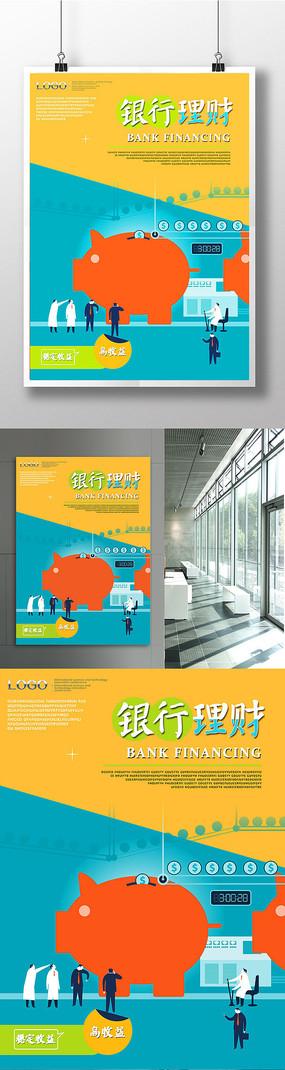 大气银行金融理财海报设计