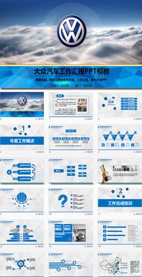 大众汽车生产销售4S店售后动态PPT模板