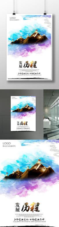 发展历程海报