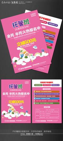 粉色托管班幼儿园辅导班招生宣传单