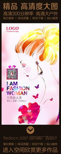 粉色诱惑时尚三八妇女节海报设计