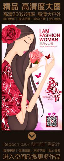 古典美38妇女节海报设计