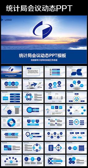 国家统计局商务财务统计分析统计PPT