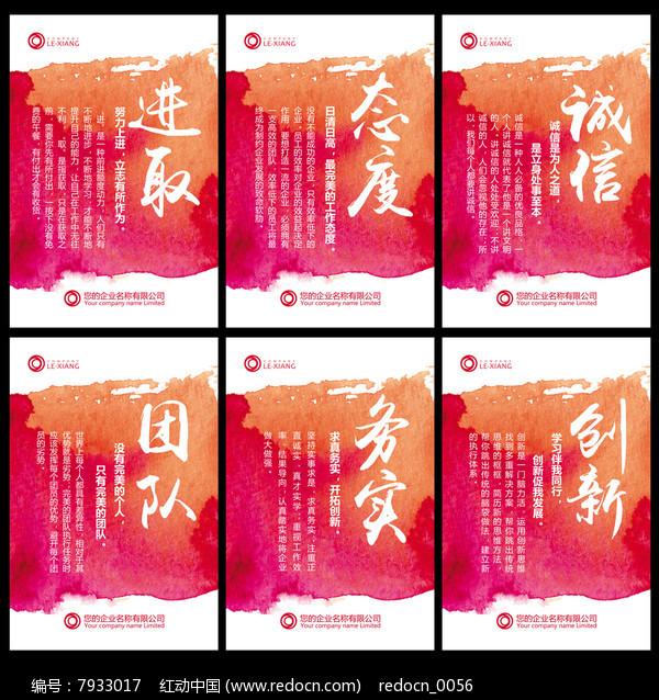 红色中国风企业文化励志标语展板图片