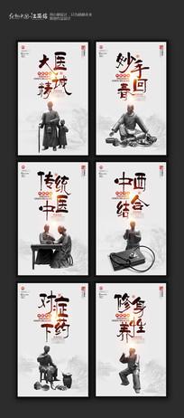 简约大气中医文化宣传海报设计