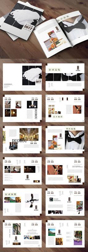 简约物业公司画册设计