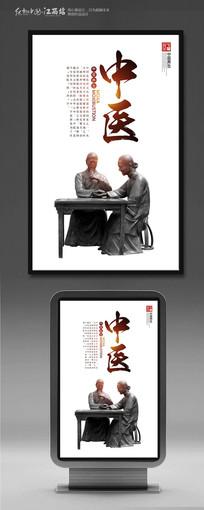 简约中医文化宣传海报设计PSD