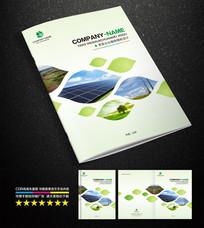 节约能源环保宣传册封面
